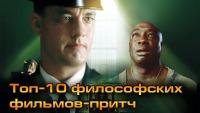 Смотреть обзор Топ-10 философских фильмов-притч: магический реализм в кино онлайн на Кинопод