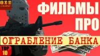 Смотреть обзор Фильмы про ограбление банка топ 10 онлайн на Кинопод