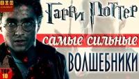 Смотреть обзор Гарри Поттер - самые сильные волшебники топ 10 онлайн на Кинопод