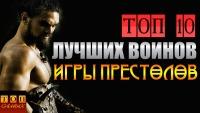 Смотреть обзор Игра Престолов - топ 10 лучших воинов онлайн на Кинопод