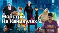 Смотреть обзор [ОВПН] Монстры На Каникулах 2 онлайн на Кинопод