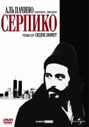 Смотреть фильм Серпико онлайн на Кинопод бесплатно