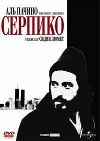 Смотреть Серпико онлайн на Кинопод бесплатно