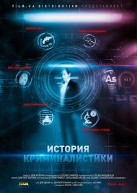 Смотреть История криминалистики онлайн на Кинопод бесплатно