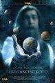 Смотреть фильм Удивительные миры Циолковского онлайн на Кинопод бесплатно