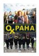 Смотреть фильм Охрана онлайн на Кинопод бесплатно