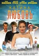 Смотреть фильм Катина любовь онлайн на Кинопод бесплатно