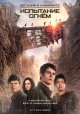 Смотреть фильм Бегущий в лабиринте: Испытание огнём онлайн на Кинопод бесплатно