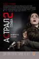 Смотреть фильм Астрал: Глава 2 онлайн на Кинопод бесплатно