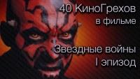 Смотреть обзор 40 КиноГрехов в фильме Звездные войны: 1 эпизод | KinoDro онлайн на Кинопод