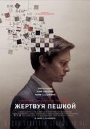Смотреть фильм Жертвуя пешкой онлайн на Кинопод бесплатно
