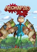 Смотреть фильм Леонардо онлайн на Кинопод бесплатно