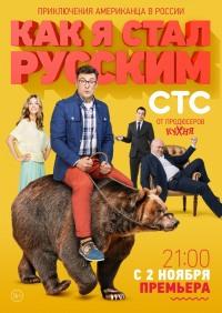 Смотреть Как я стал русским онлайн на Кинопод бесплатно