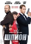 Смотреть фильм Шпион онлайн на Кинопод бесплатно