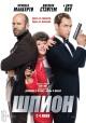 Смотреть фильм Шпион онлайн на Кинопод платно