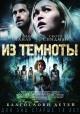 Смотреть фильм Из темноты онлайн на Кинопод платно