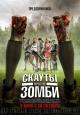 Смотреть фильм Скауты против зомби онлайн на Кинопод бесплатно