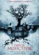 Смотреть фильм Город монстров онлайн на Кинопод бесплатно
