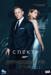 Смотреть 007: СПЕКТР онлайн на Кинопод бесплатно