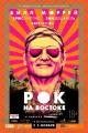 Смотреть фильм Рок на Востоке онлайн на Кинопод бесплатно