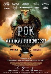 Смотреть Рок Апокалипсис онлайн на Кинопод бесплатно