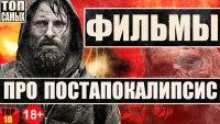 Смотреть обзор ФИЛЬМЫ ПРО ПОСТАПОКАЛИПСИС ТОП 10 онлайн на Кинопод