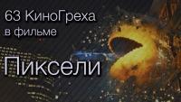 Смотреть обзор 63 КиноГреха в фильме Пиксели (ПЕРЕЗАЛИВ) | KinoDro онлайн на Кинопод