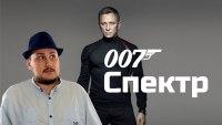 Смотреть обзор [ОВПН] 007: Спектр онлайн на Кинопод
