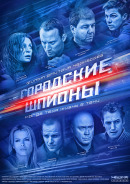 Смотреть фильм Городские шпионы онлайн на Кинопод бесплатно