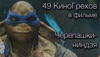 Смотреть обзор 49 КиноГрехов в фильме Черепашки-Ниндзя | KinoDro онлайн на Кинопод
