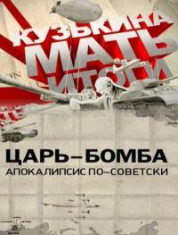 Смотреть Царь-бомба: Апокалипсис по-советски онлайн на Кинопод бесплатно
