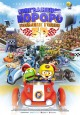 Смотреть фильм Пингвиненок Пороро: Большие гонки онлайн на Кинопод бесплатно