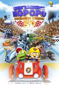 Смотреть Пингвиненок Пороро: Большие гонки онлайн на Кинопод бесплатно