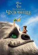 Смотреть фильм Феи: Легенда о чудовище онлайн на Кинопод платно