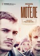 Смотреть фильм Жизнь в мотеле онлайн на Кинопод бесплатно