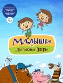 Смотреть фильм Малыши и Летающие звери онлайн на Кинопод бесплатно