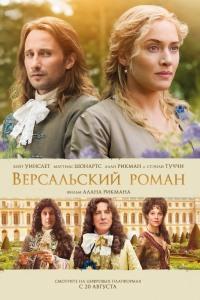 Смотреть Версальский роман онлайн на Кинопод бесплатно