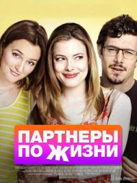 Смотреть Партнеры по жизни онлайн на Кинопод бесплатно
