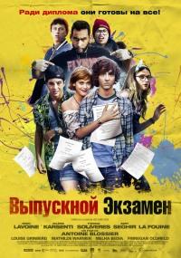 Смотреть Выпускной экзамен онлайн на Кинопод бесплатно