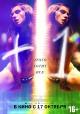 Смотреть фильм +1 онлайн на Кинопод платно