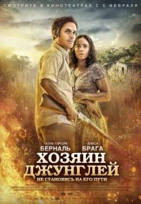 Смотреть Хозяин джунглей онлайн на Кинопод бесплатно