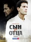 Смотреть фильм Сын за отца онлайн на Кинопод бесплатно