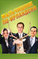 Смотреть фильм Мальчишник по-ирландски онлайн на Кинопод бесплатно