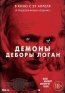 Смотреть фильм Демоны Деборы Логан онлайн на Кинопод бесплатно