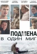 Смотреть фильм Подмена в один миг онлайн на Кинопод бесплатно