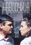 Смотреть фильм Наводчица онлайн на Кинопод бесплатно