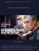 Смотреть фильм Криминальное наследство онлайн на Кинопод бесплатно