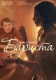 Смотреть фильм Бариста онлайн на Кинопод бесплатно