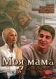 Смотреть фильм Моя мама против онлайн на Кинопод бесплатно