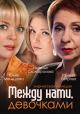 Смотреть фильм Между нами, девочками онлайн на Кинопод бесплатно